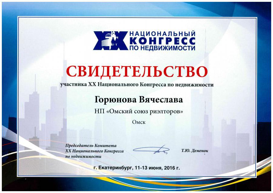 агентства недвижимости за рубежом омск